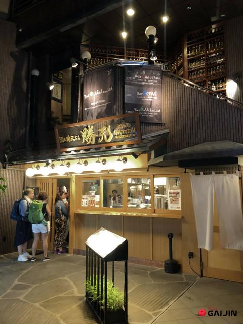 Tempura Pub Kyoto Gatten