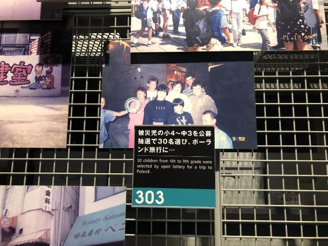 muzeum trzęsienia ziemi